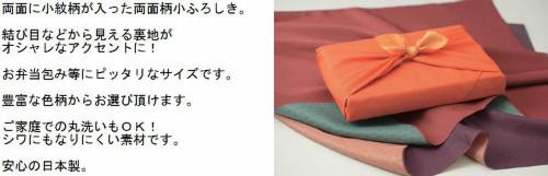 #1460 尺三巾一越織両面柄