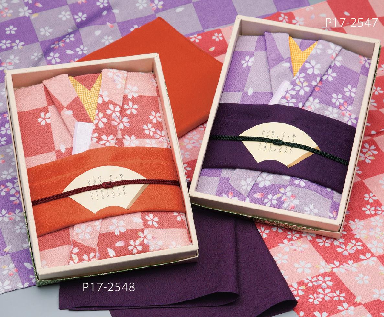 [2547][2548] 彩美きもの姿 ふろしき・小ふろしきセット