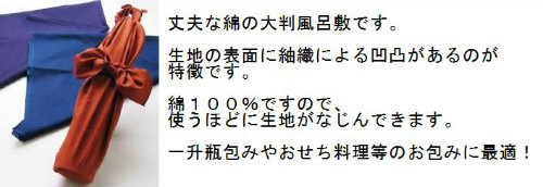 #354 三巾シャンタン反応無地