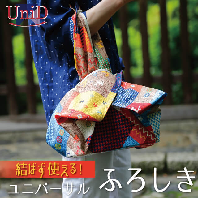 [930] ユニバーサルふろしき 綿友禅(UniD)