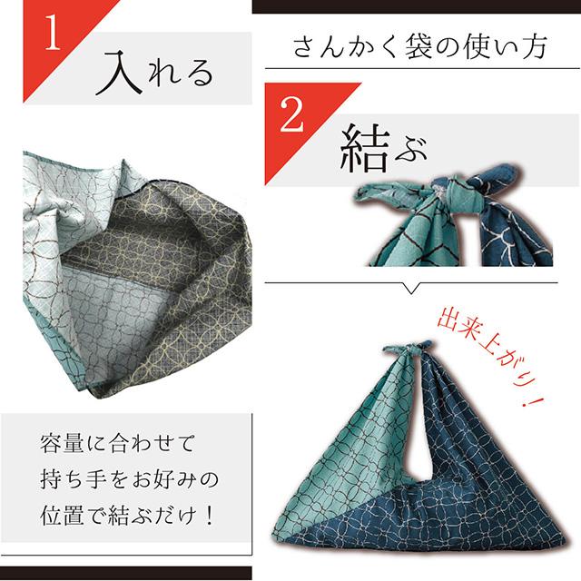[916] 綿ドビー さんかく袋