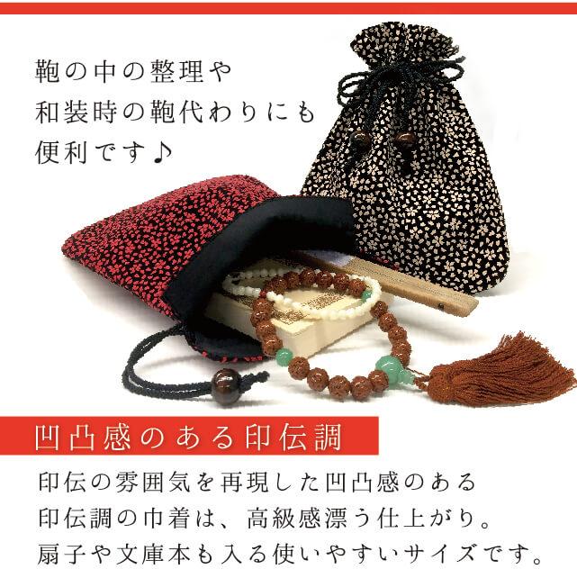 [2242] 印伝調 巾着(小桜)