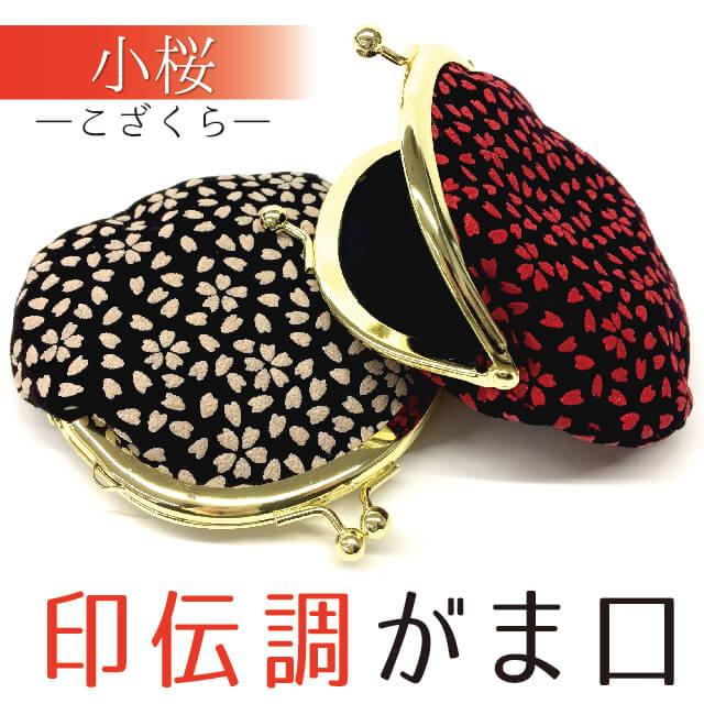 [2244] 印伝調 ガマグチ丸型(小桜)