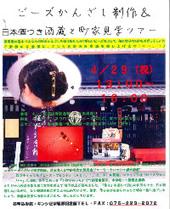 4月19日(祝) 13:00~16:00 ☆ビーズかんざし制作&日本酒つき酒蔵と町家見学ツアー☆